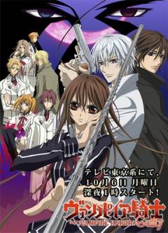 Рыцарь-вампир (второй сезон)/ Vampire Knight Guilty  Vampire_Knight_2