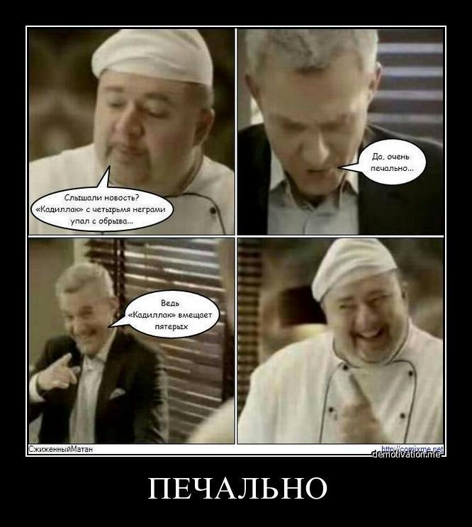 Анекдоты Про Негров